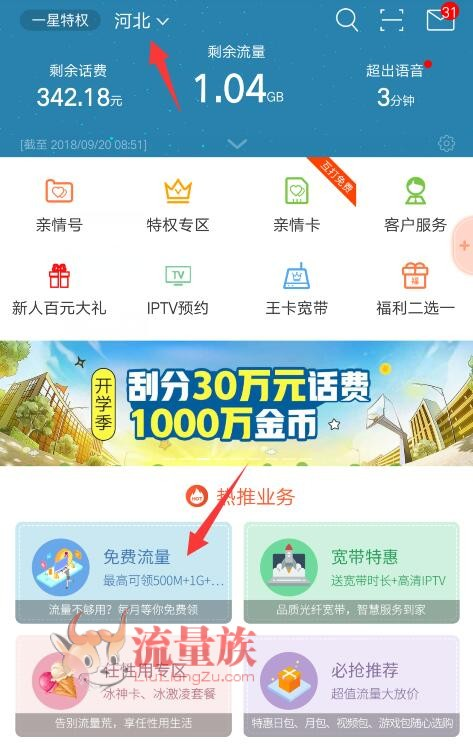 中国联通500M全国流量秒到不限地区