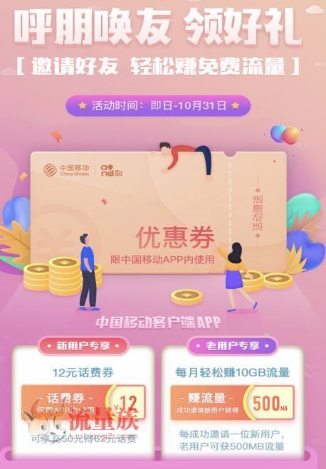 #中国移动#新用户50元充62元话费,老用户领500M全国流量