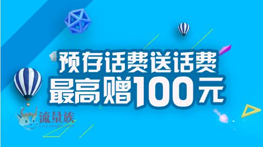 #中国电信#预存话费送话费,最高赠100,限互联网卡
