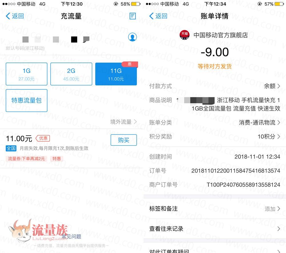 #中国移动#11元撸11G移动流量,可订购两份