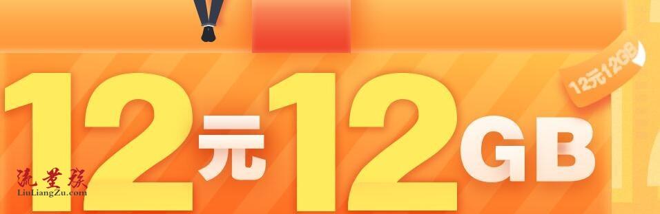 #全国移动#12元撸12G全国流量