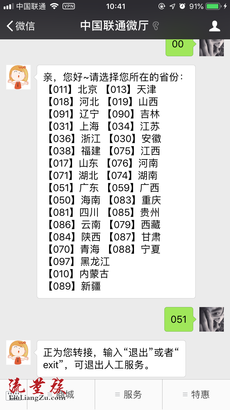 2019中国联通VoLTE怎么开通?最新官方开通方法图文教程