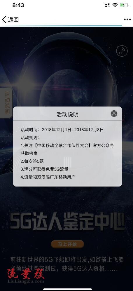 #广东移动#知识问答领取5GB全国流量