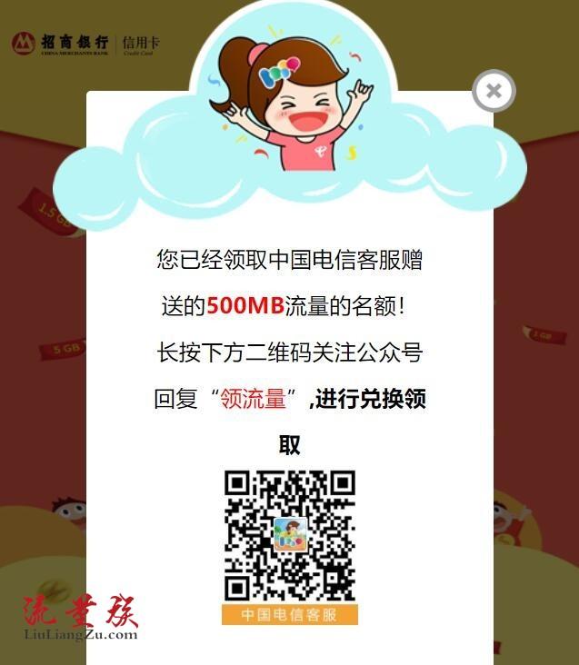 #中国电信#招商银行领500M电信流量