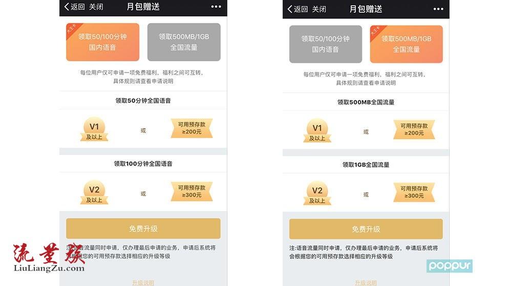 #中国联通#腾讯王卡福利规则变更,语音流量二选一需手动续期