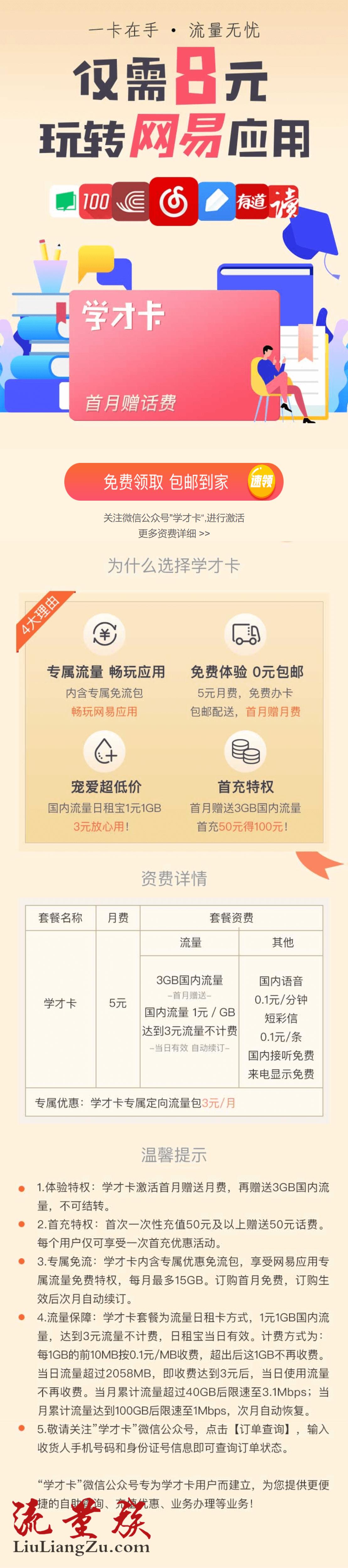 """中国联通""""学才卡""""5元/月:3G全国流量+日租宝+网易系免流"""