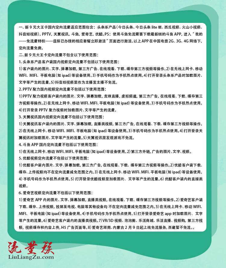 """中国电信""""大王卡""""9元/月:3G流量+1元800M+100分钟+免流"""