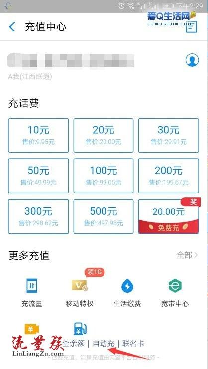 #中国联通#支付宝免费领取40元话费 激活后次月到账