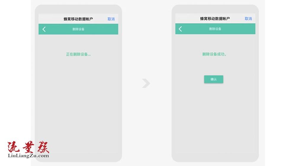 2019中国移动eSIM一号双终端业务开通退订方法,图文教程