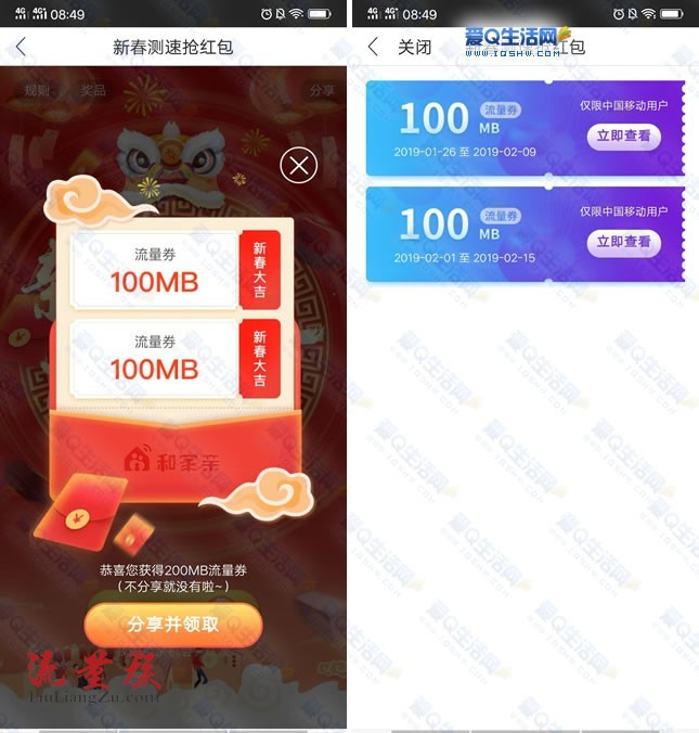 中国移动和家亲测速领取200MB~4G流量 抽100元话费 非秒到