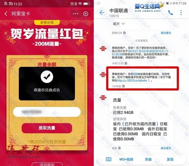 #中国联通#贺岁免费领取200MB流量 不限制套餐