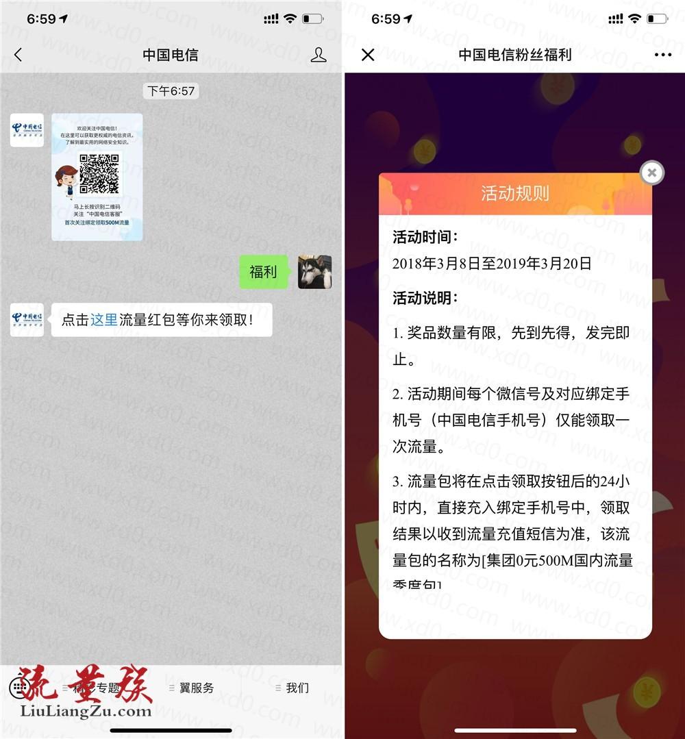 #中国电信#福利领500M全国流量