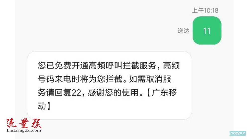 广东移动超级福利:免安装App,教你免费开启防骚扰拦截服务