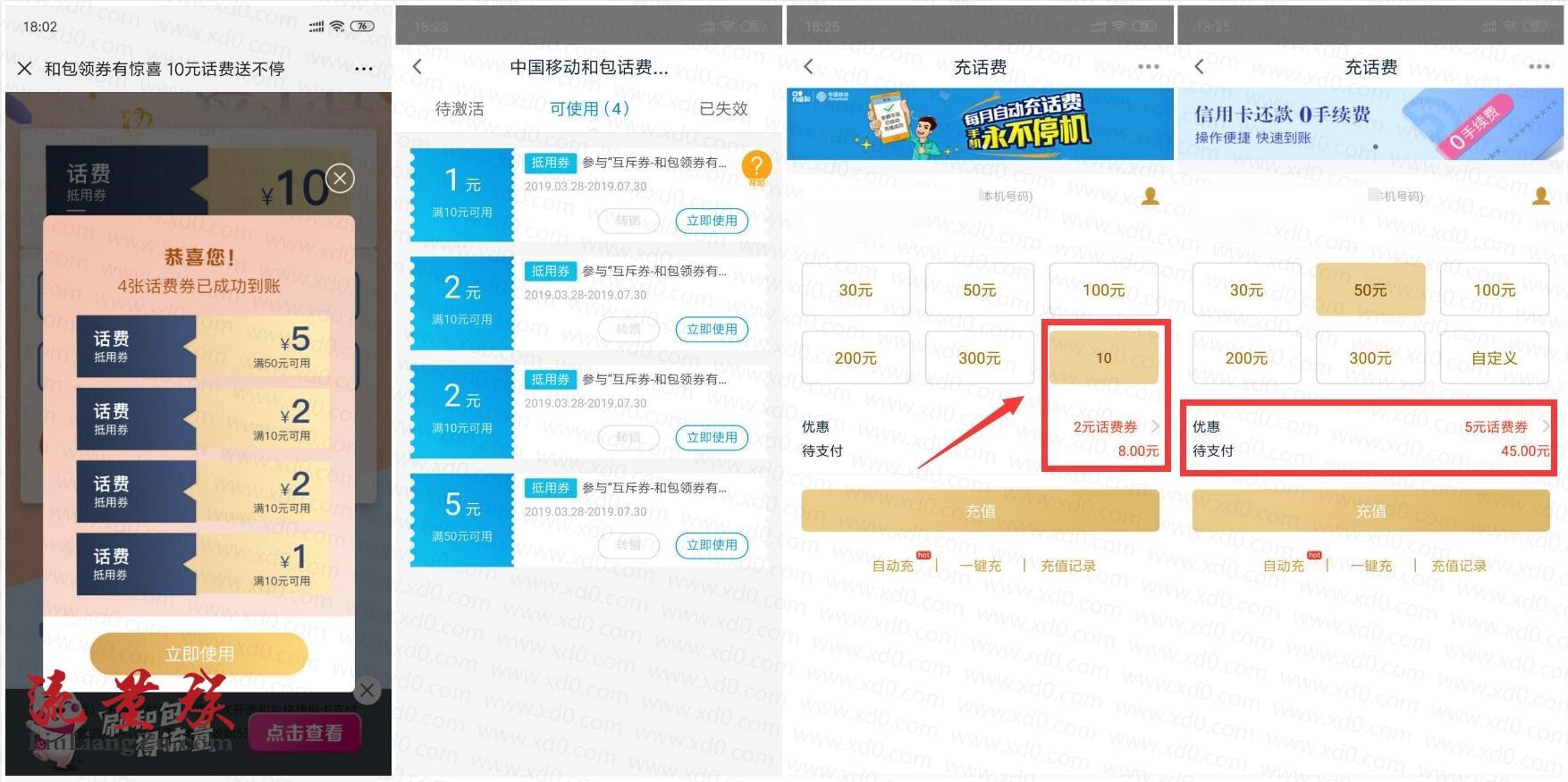 中国移动的和包老用户领10元话费券