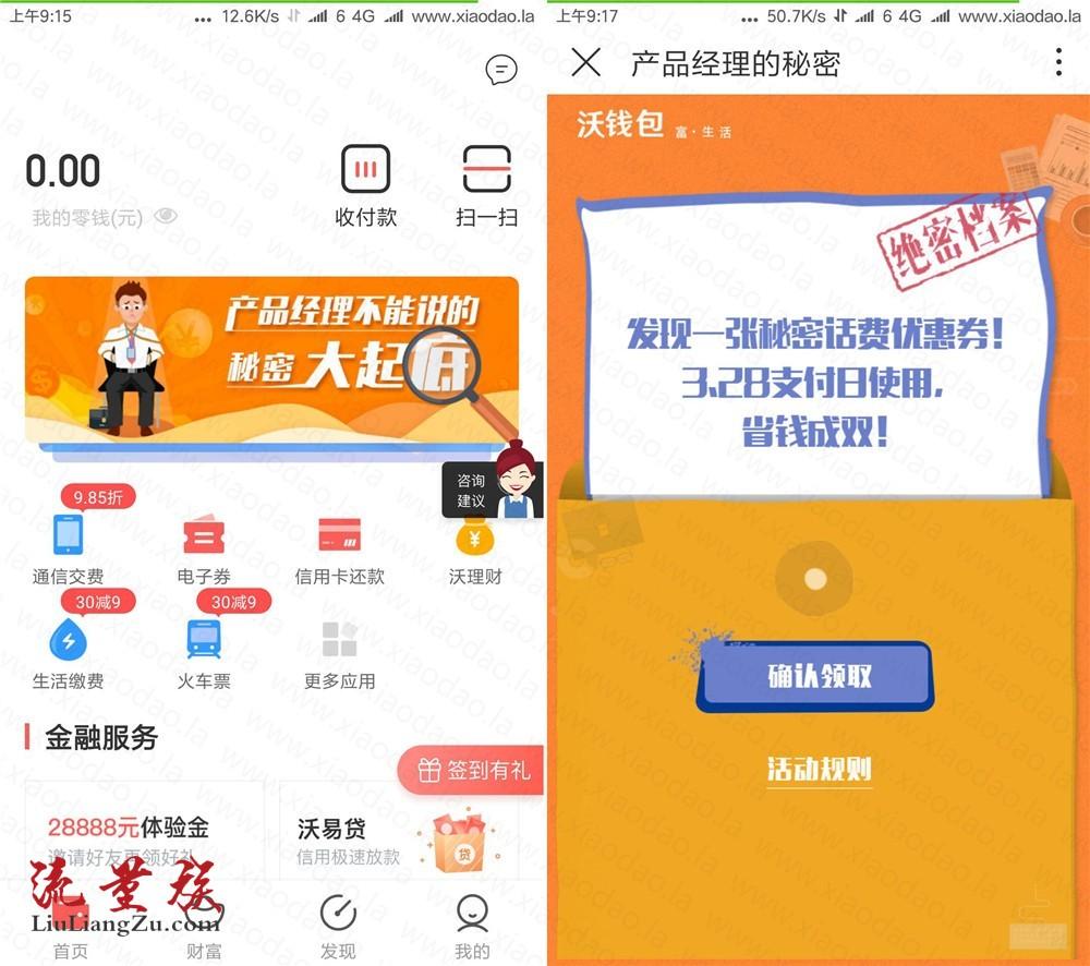 中国联通沃钱包每月28日8.8折充值话费
