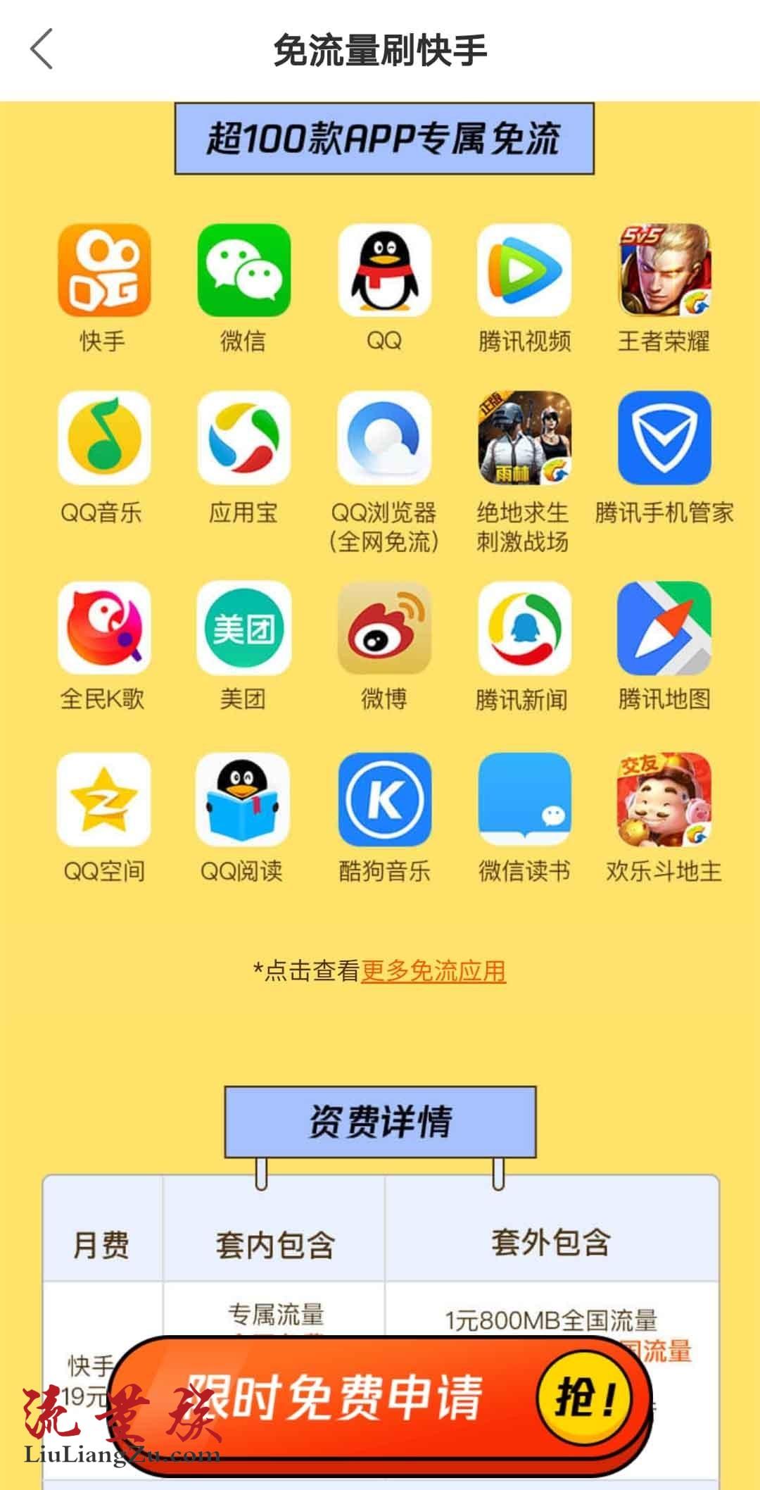 中国联通快手卡19元套餐资费多少如何申请,和王卡比哪个好