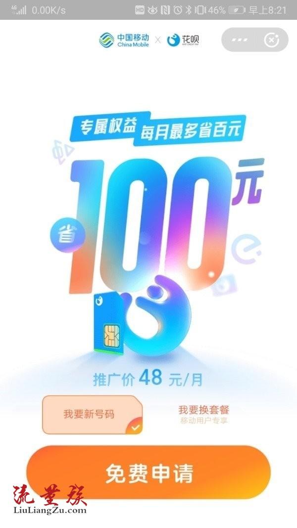 """中国移动""""移动花卡""""开放办理48元/月:15GB全国流量+阿里系定向流量15GB+咪咕视频定向流量15GB+支付宝虾米6大生活福利"""
