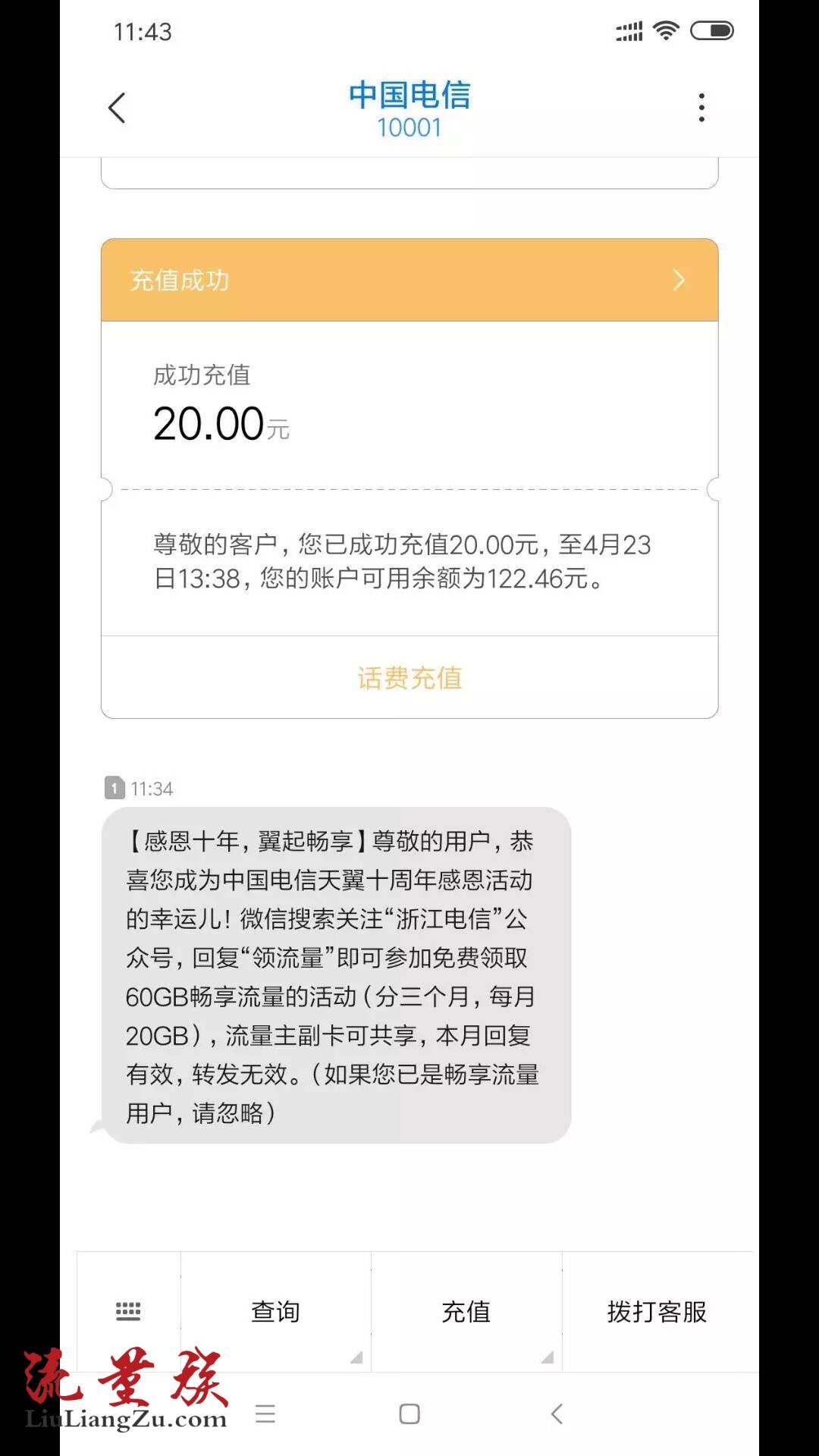浙江电信天翼十周年感恩活动领取60GB流量