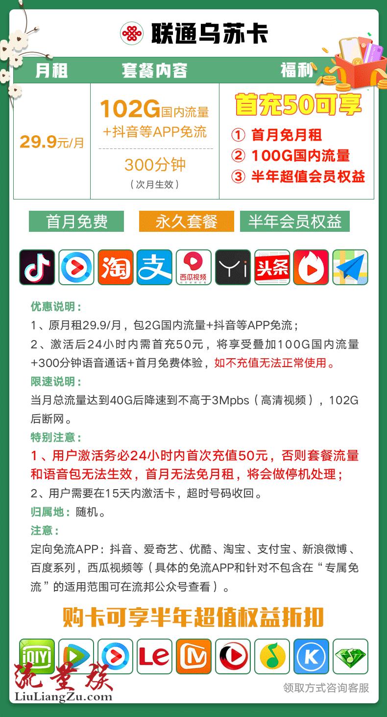 #中国联通乌苏卡#29.9元/月:102G国内流量+抖音等APP免流+300分钟全国通话