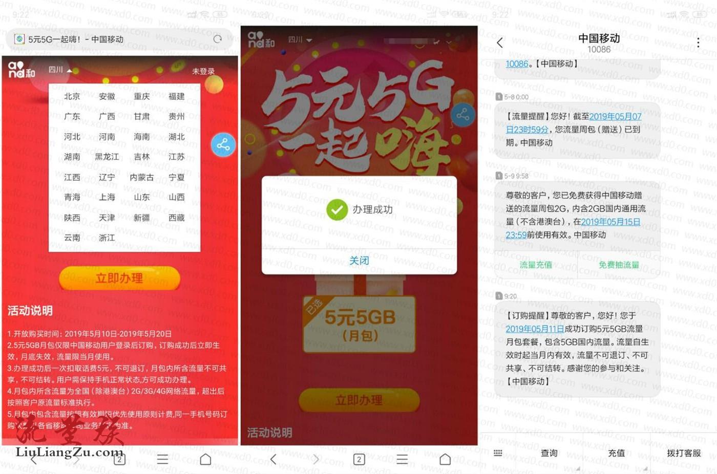 #中国移动#5元办5G全国移动流量月包