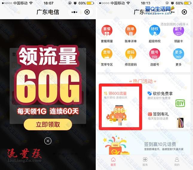 #广东电信#春季福利免费领取60G流量 新老用户均可领取