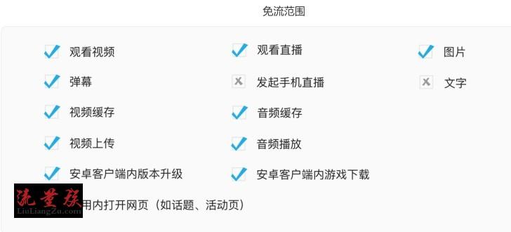 #B站电信小电视免流卡#真香卡9元/月、真实卡19元、真爱卡39元