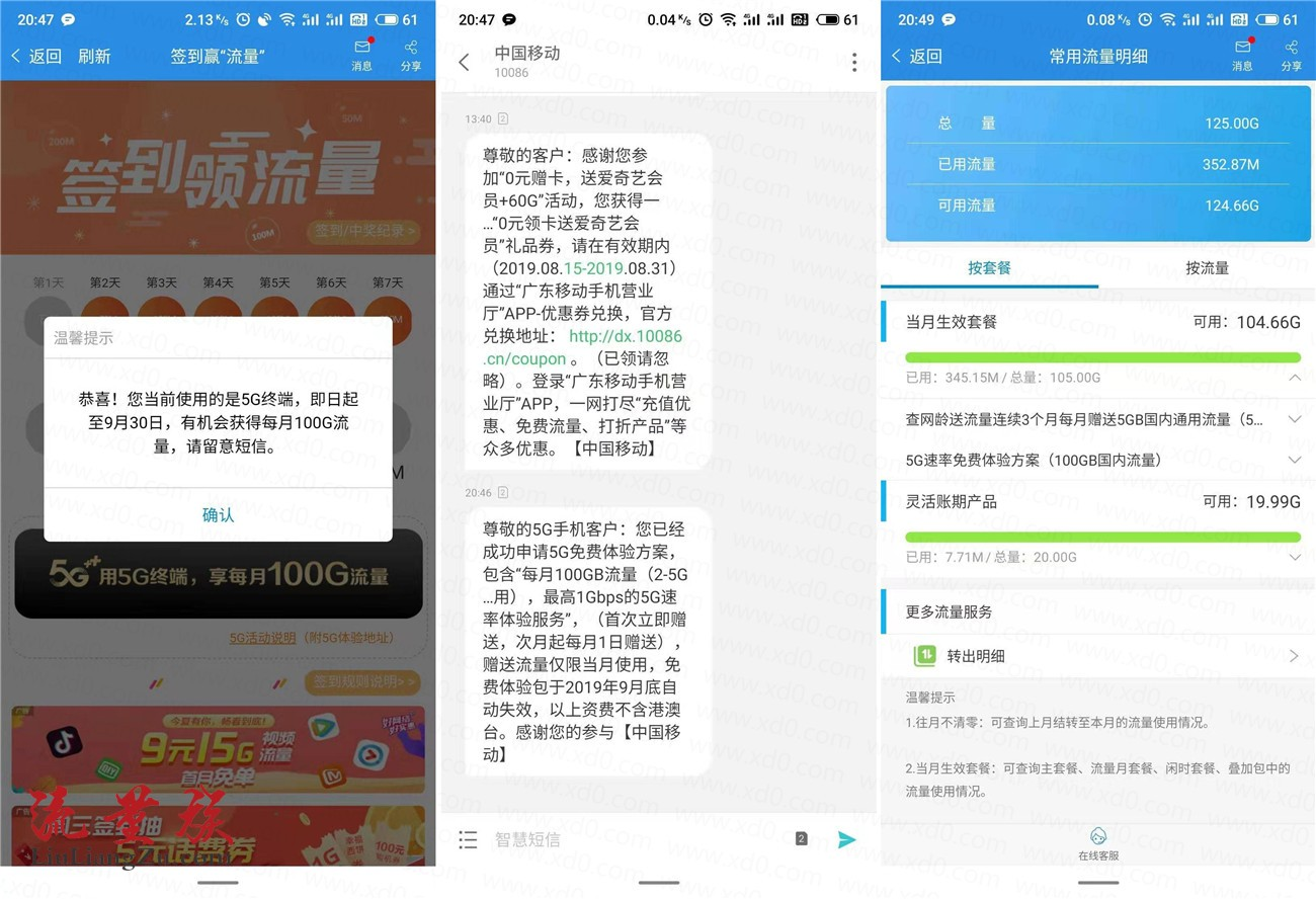 利用中国移动BUG简单操作一下领100G流量