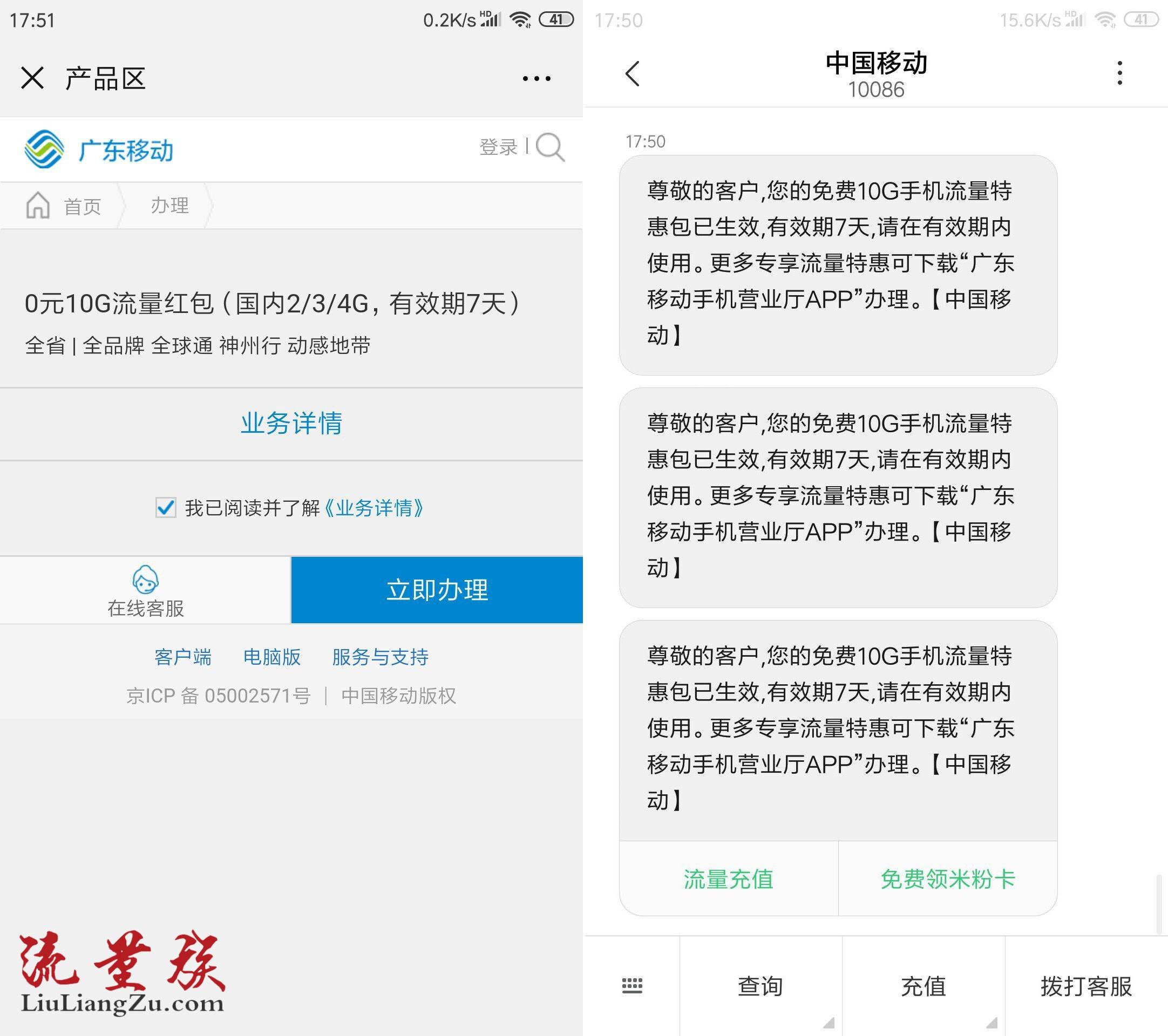 广东移动无限0元订购10G流量