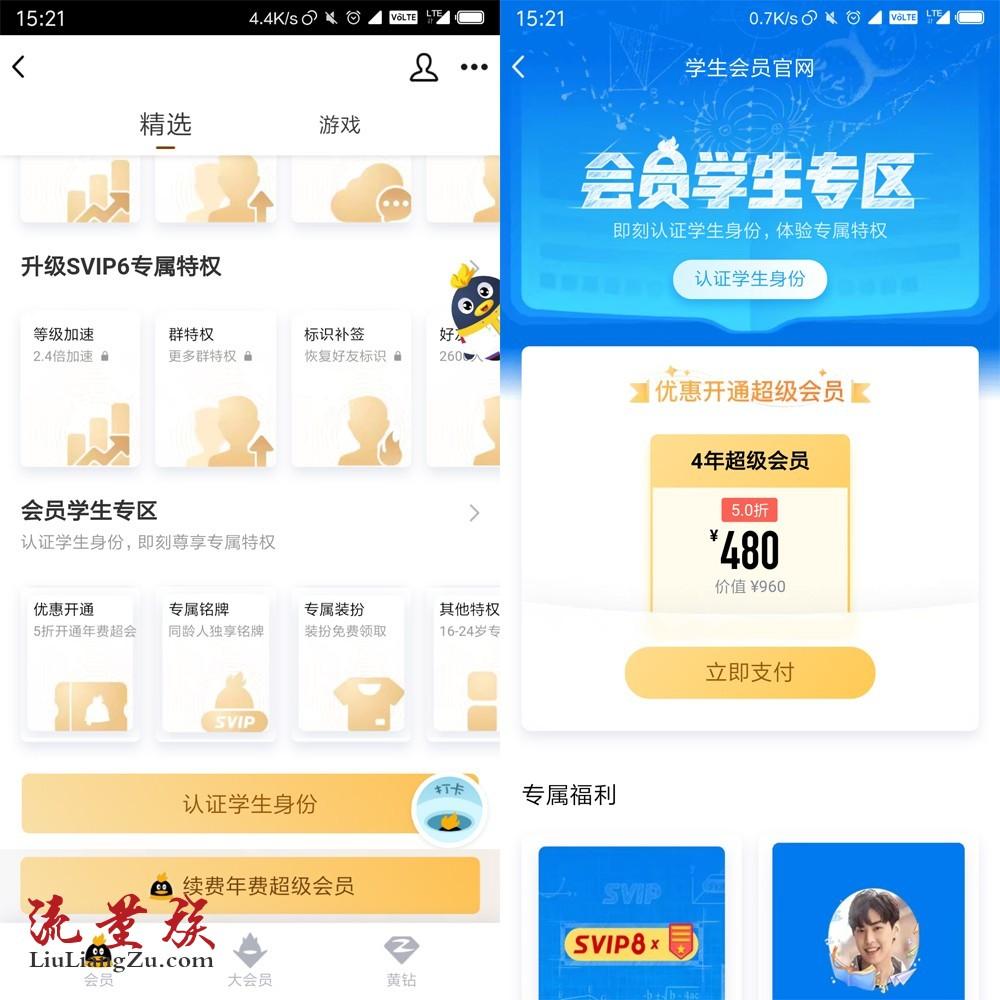 腾讯QQ会员学生专区5折优惠240元开2年QQ超级会员教程,9月30截止