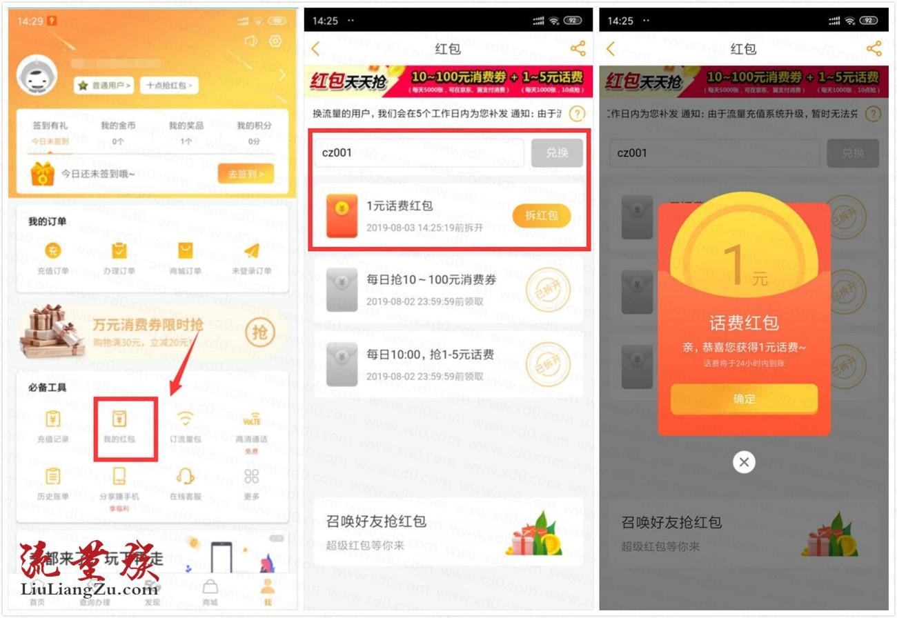 #中国电信#简单秒撸4元话费