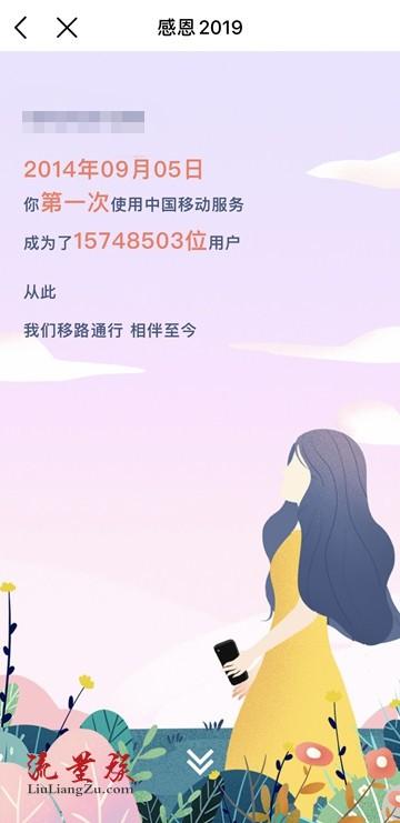 谁是与你通话次数最多的人?中国移动发布2019年度账单