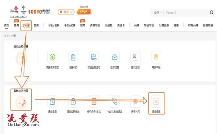 """中国联通上线""""漏话提醒""""免费业务:以短信/微信方式通知"""