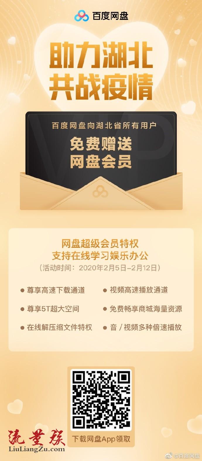 百度网盘:向湖北省所有用户免费赠送网盘超级会员