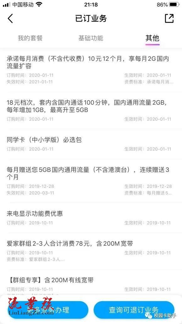 #老用户套餐第1期#山东移动同学卡:18元包2GB全国流量+100分钟全国通话