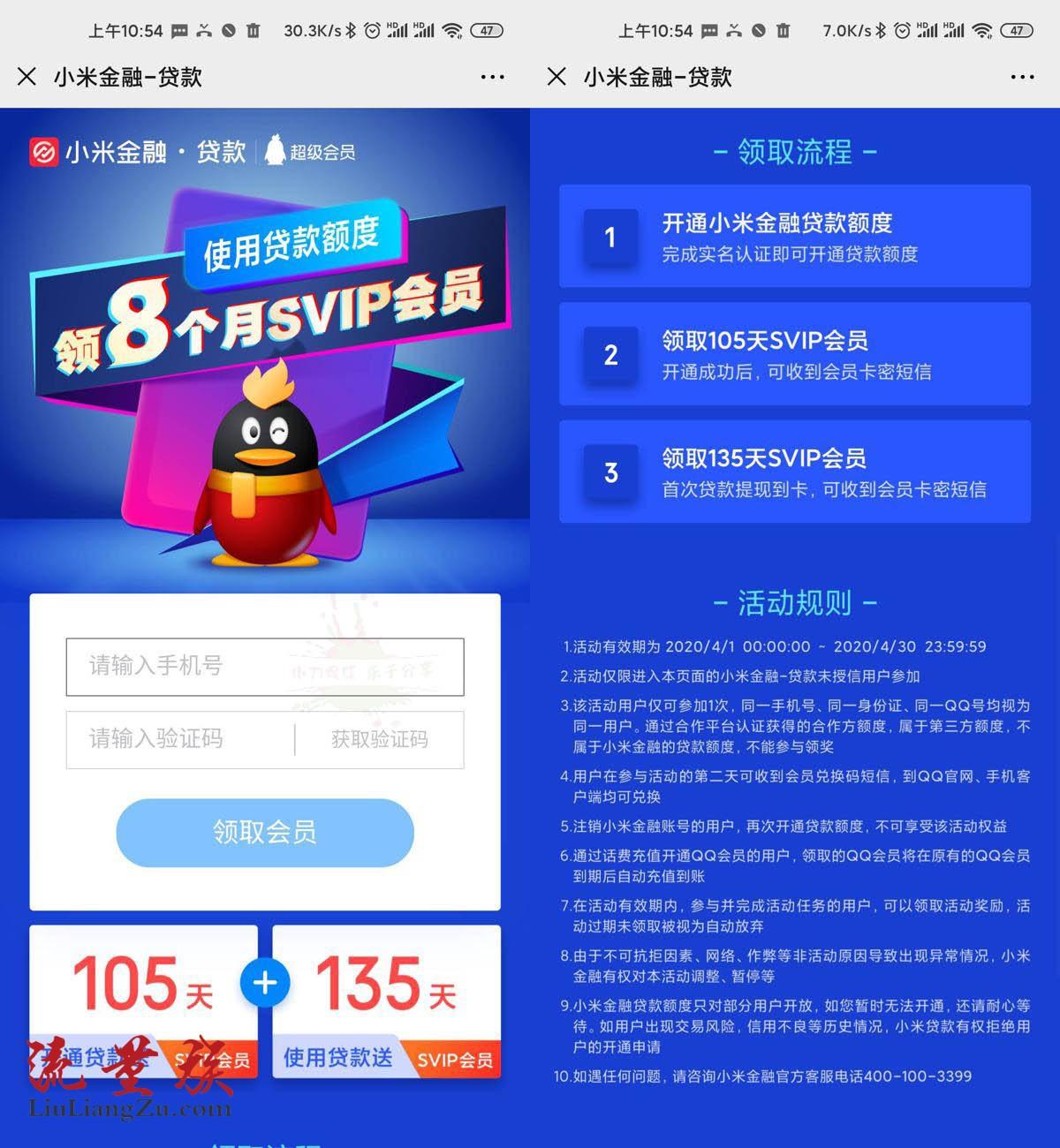 小米金融领8个月QQ超级会员