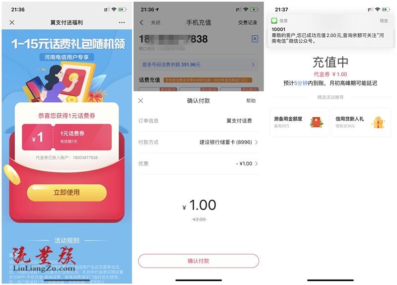 广东河南电信用户领取翼支付1-15元话费券 充值秒到账