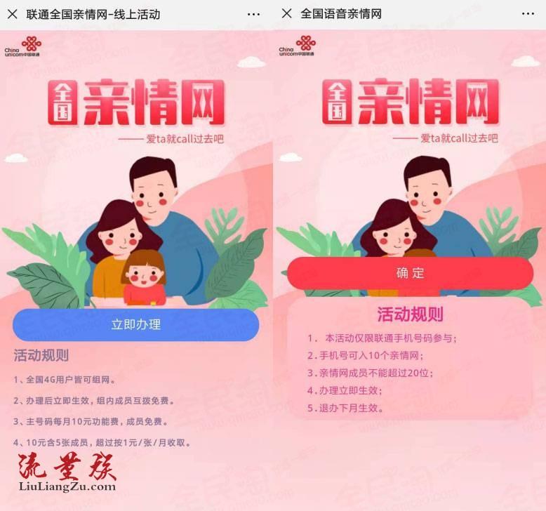 中国联通 全国亲情网 组内成员互拨免费 10元/5成员 超出1元/张/月