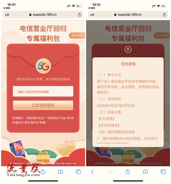 中国电信用户免费领取1元话费 仅限7天内未登录过掌上营业厅用户