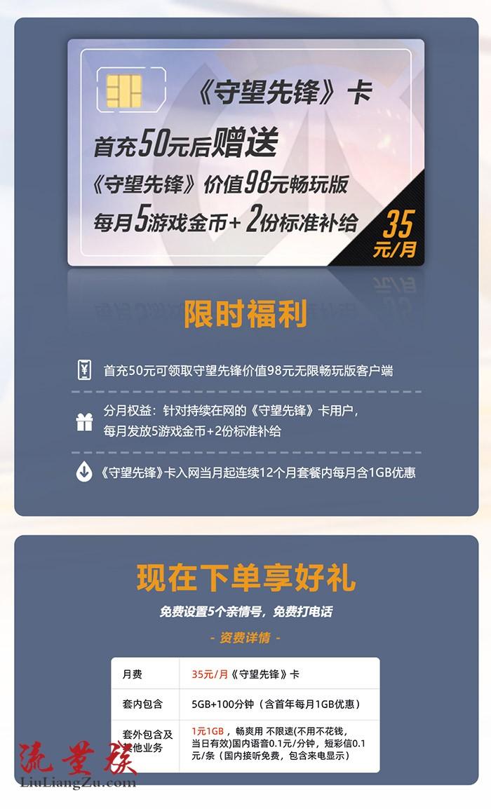 开卡送游戏每月领补给,中国联通守望先锋卡怎么申请办理?
